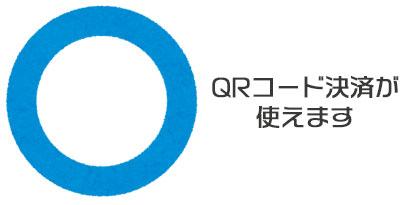 上島珈琲はQRコード決済が使えます