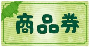 上島珈琲店で使えるギフトカード・商品券