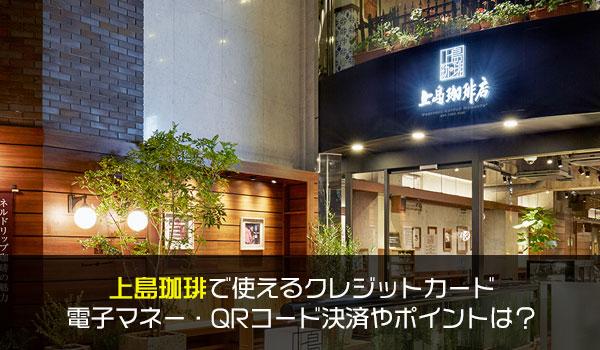 上島珈琲で使えるクレジットカード・電子マネー・QRコード決済やポイントを解説