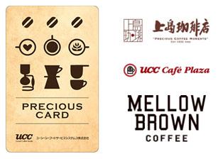 上島珈琲のPRECIOUS CARD(プレシャスカード)