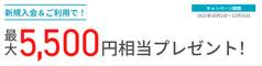 三井住友カード(CL)公式サイト